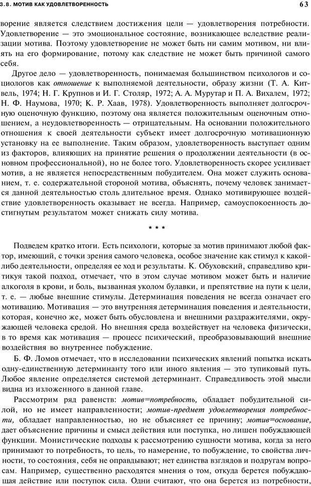 PDF. Мотивация и мотивы. Ильин Е. П. Страница 62. Читать онлайн