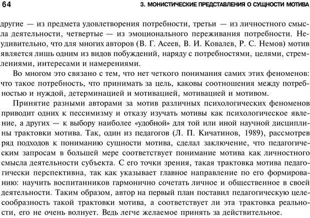 PDF. Мотивация и мотивы. Ильин Е. П. Страница 63. Читать онлайн