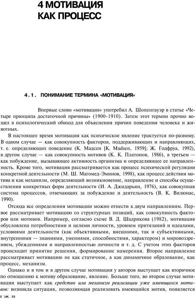 PDF. Мотивация и мотивы. Ильин Е. П. Страница 64. Читать онлайн