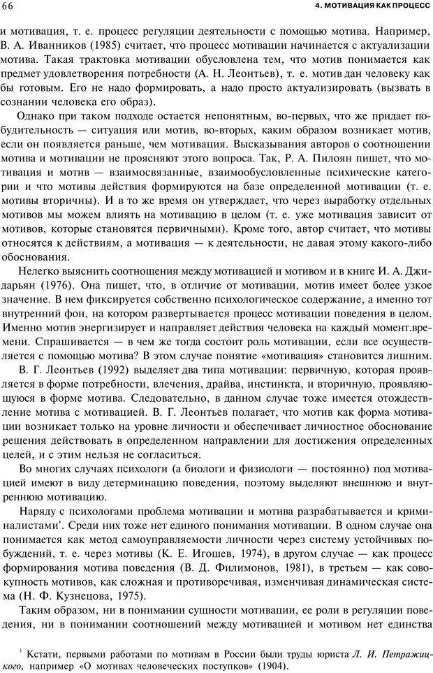 PDF. Мотивация и мотивы. Ильин Е. П. Страница 65. Читать онлайн