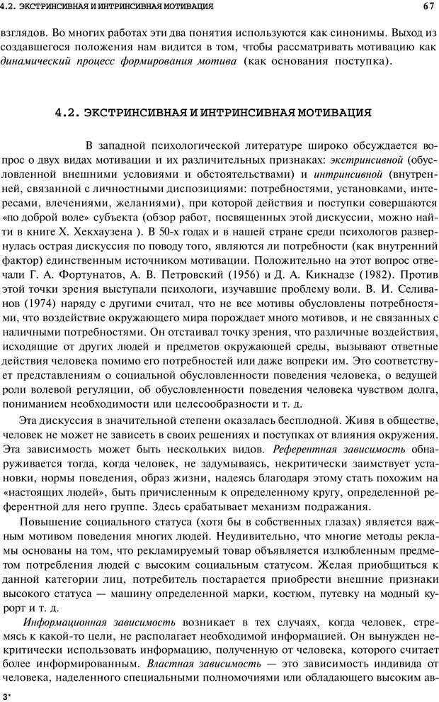 PDF. Мотивация и мотивы. Ильин Е. П. Страница 66. Читать онлайн