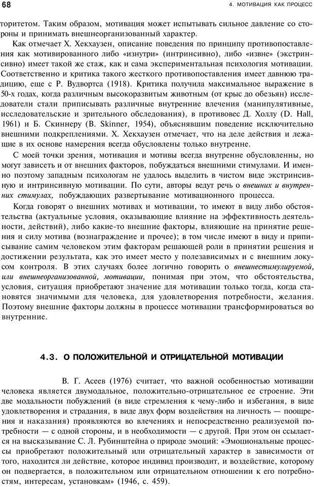 PDF. Мотивация и мотивы. Ильин Е. П. Страница 67. Читать онлайн