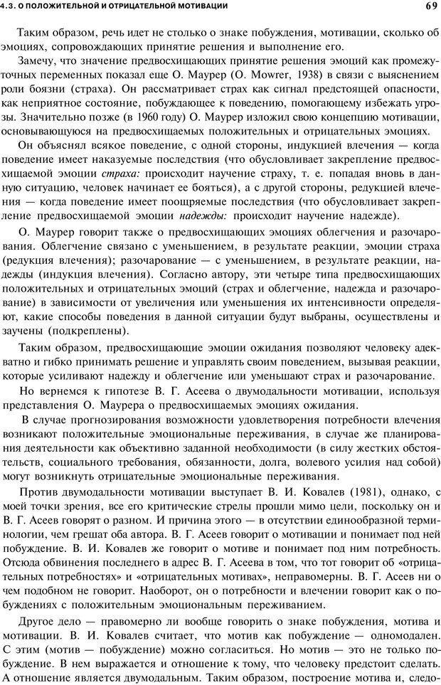 PDF. Мотивация и мотивы. Ильин Е. П. Страница 68. Читать онлайн