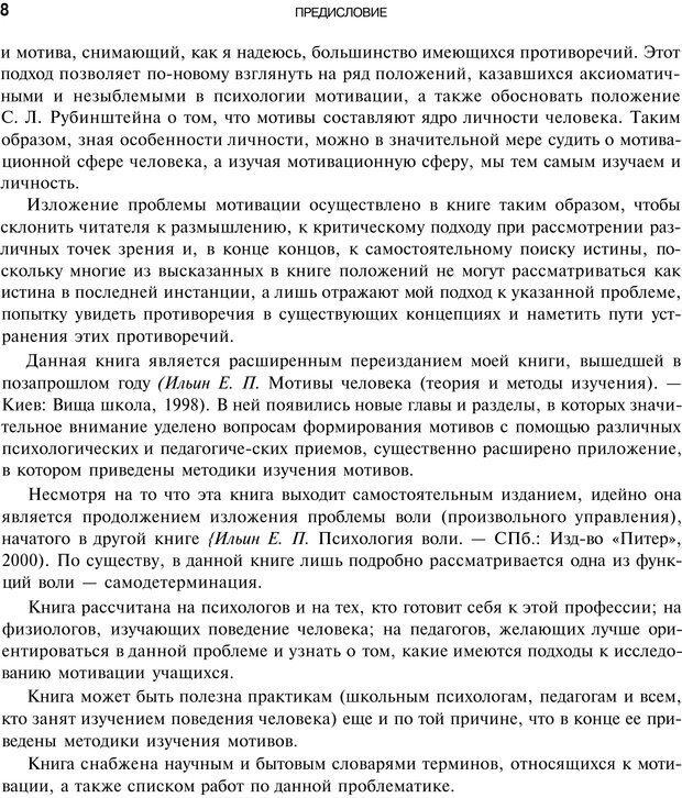PDF. Мотивация и мотивы. Ильин Е. П. Страница 7. Читать онлайн