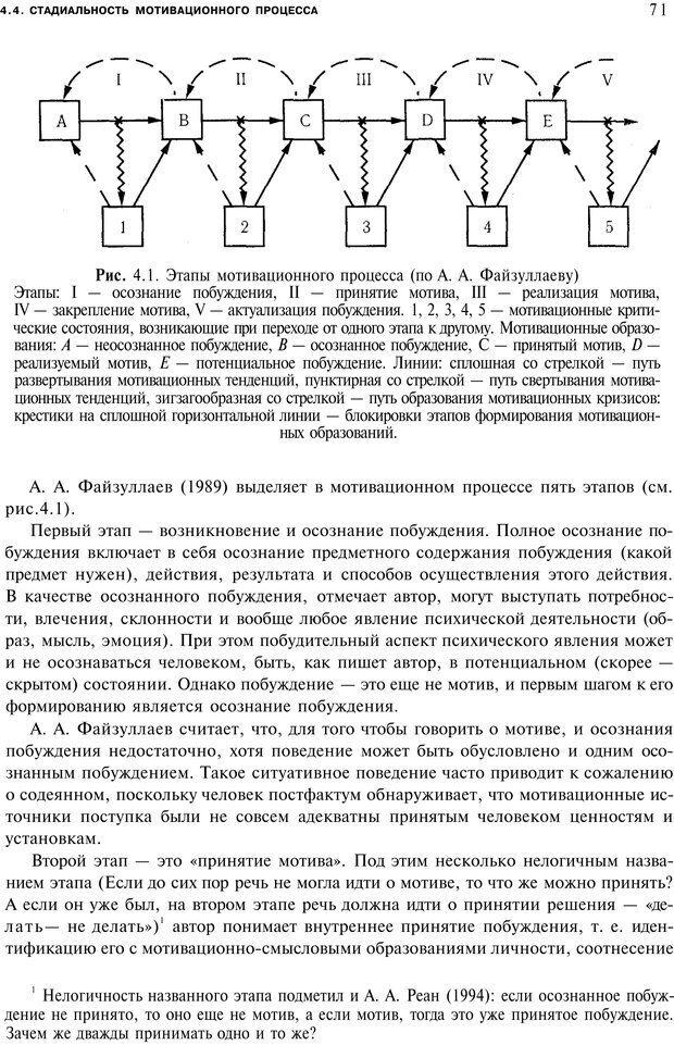 PDF. Мотивация и мотивы. Ильин Е. П. Страница 70. Читать онлайн
