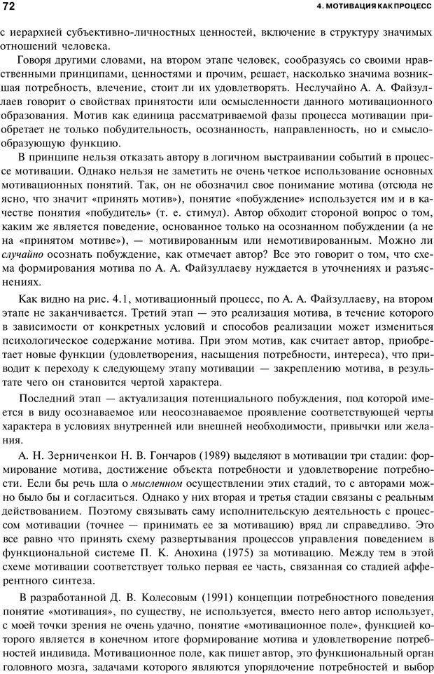 PDF. Мотивация и мотивы. Ильин Е. П. Страница 71. Читать онлайн
