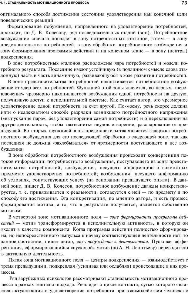 PDF. Мотивация и мотивы. Ильин Е. П. Страница 72. Читать онлайн