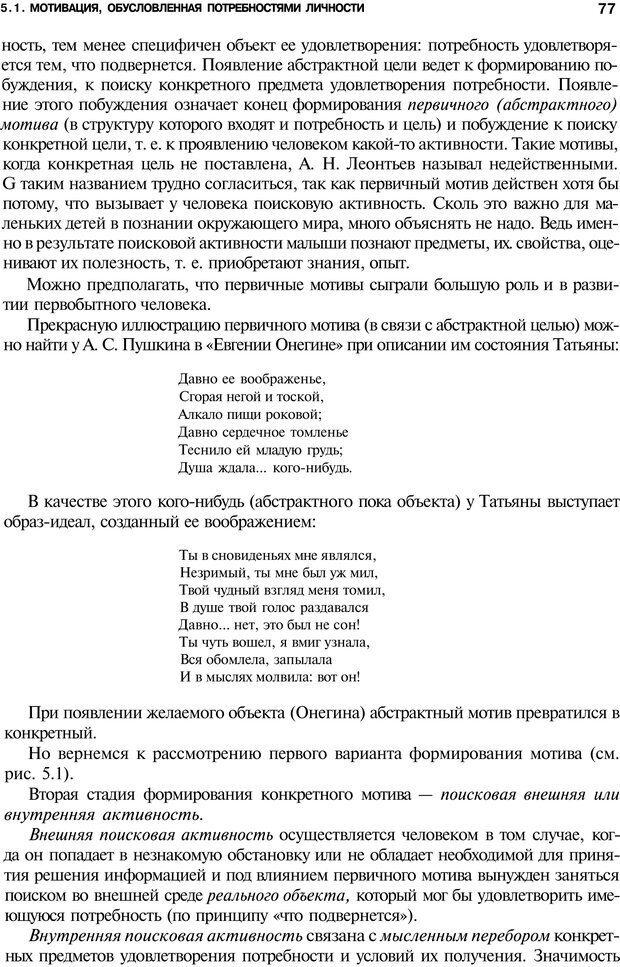 PDF. Мотивация и мотивы. Ильин Е. П. Страница 77. Читать онлайн