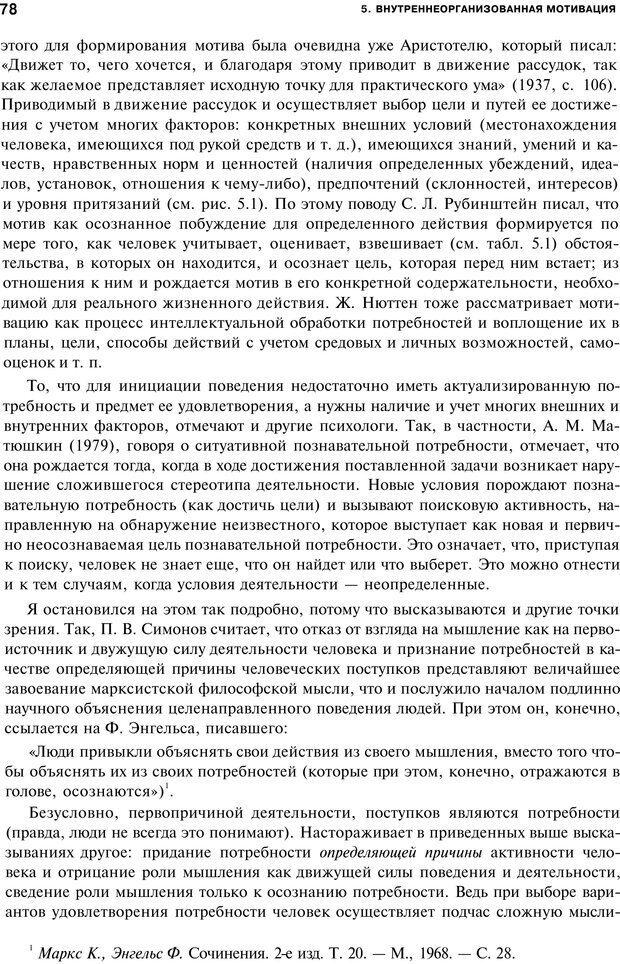 PDF. Мотивация и мотивы. Ильин Е. П. Страница 78. Читать онлайн