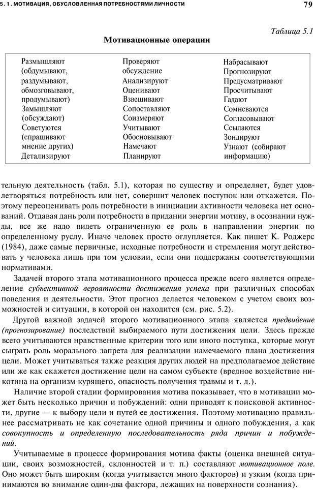 PDF. Мотивация и мотивы. Ильин Е. П. Страница 79. Читать онлайн