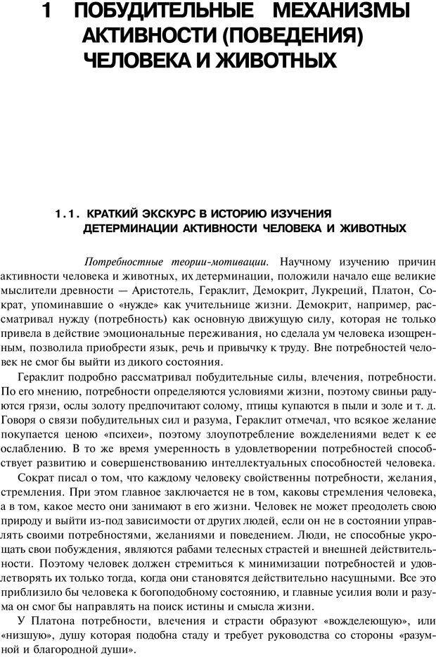 PDF. Мотивация и мотивы. Ильин Е. П. Страница 8. Читать онлайн