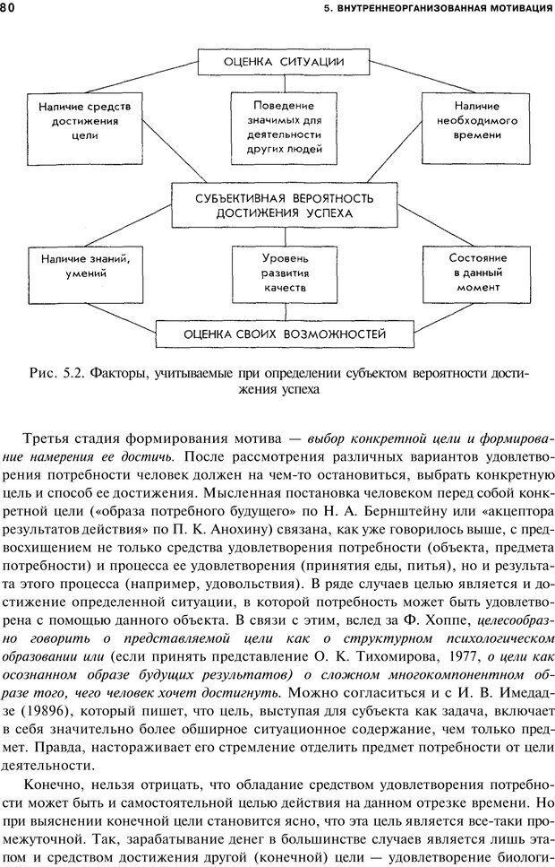 PDF. Мотивация и мотивы. Ильин Е. П. Страница 80. Читать онлайн