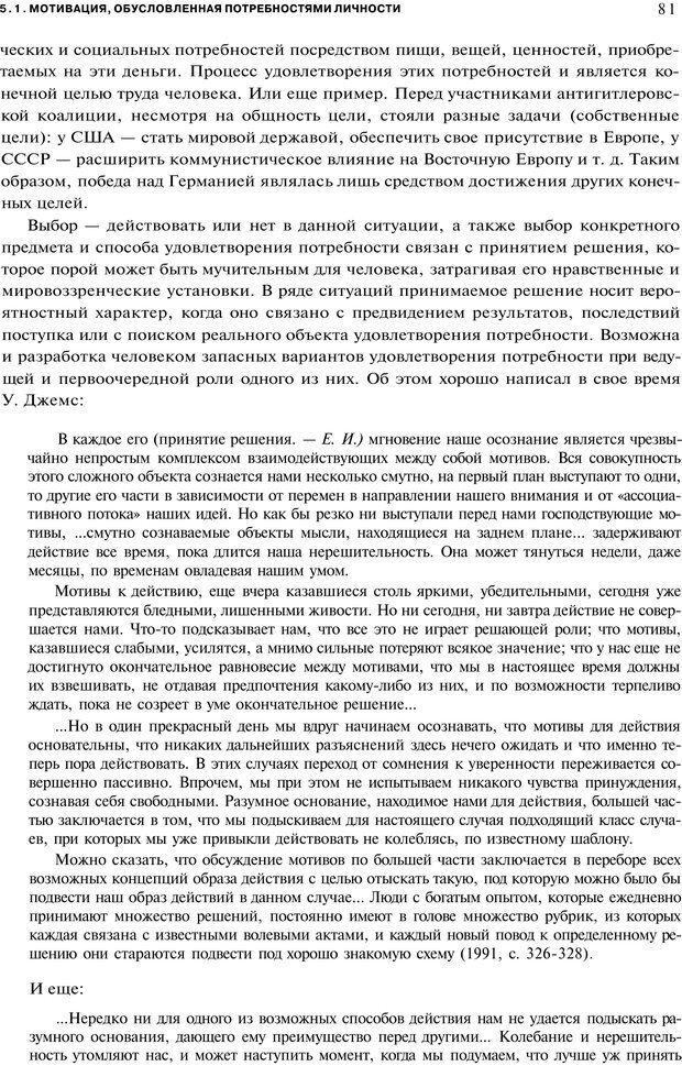 PDF. Мотивация и мотивы. Ильин Е. П. Страница 81. Читать онлайн