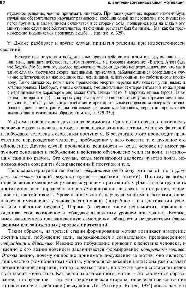 PDF. Мотивация и мотивы. Ильин Е. П. Страница 82. Читать онлайн