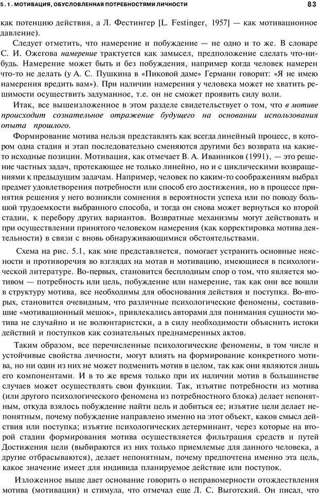 PDF. Мотивация и мотивы. Ильин Е. П. Страница 83. Читать онлайн