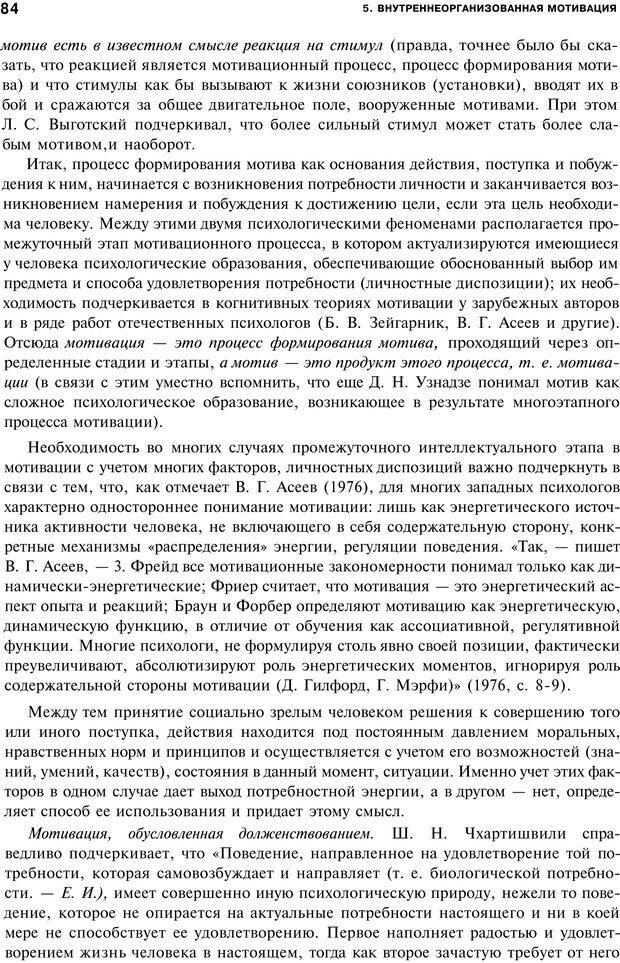 PDF. Мотивация и мотивы. Ильин Е. П. Страница 84. Читать онлайн