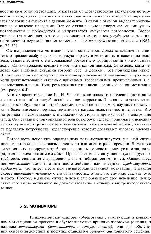 PDF. Мотивация и мотивы. Ильин Е. П. Страница 85. Читать онлайн