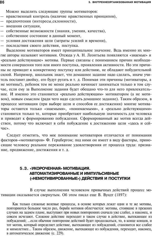 PDF. Мотивация и мотивы. Ильин Е. П. Страница 86. Читать онлайн