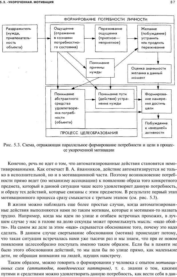 PDF. Мотивация и мотивы. Ильин Е. П. Страница 87. Читать онлайн