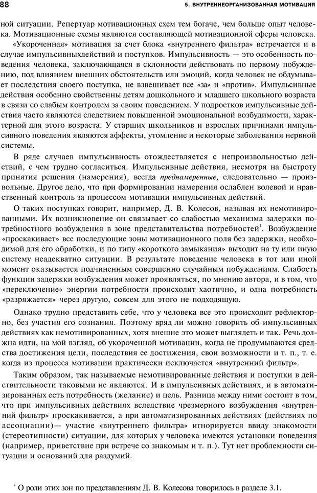 PDF. Мотивация и мотивы. Ильин Е. П. Страница 88. Читать онлайн