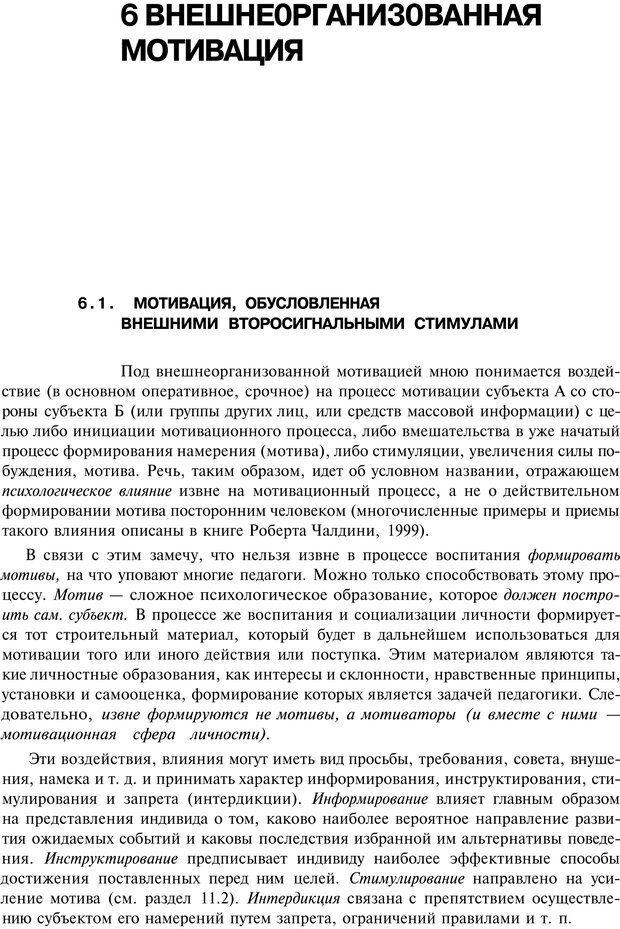 PDF. Мотивация и мотивы. Ильин Е. П. Страница 89. Читать онлайн