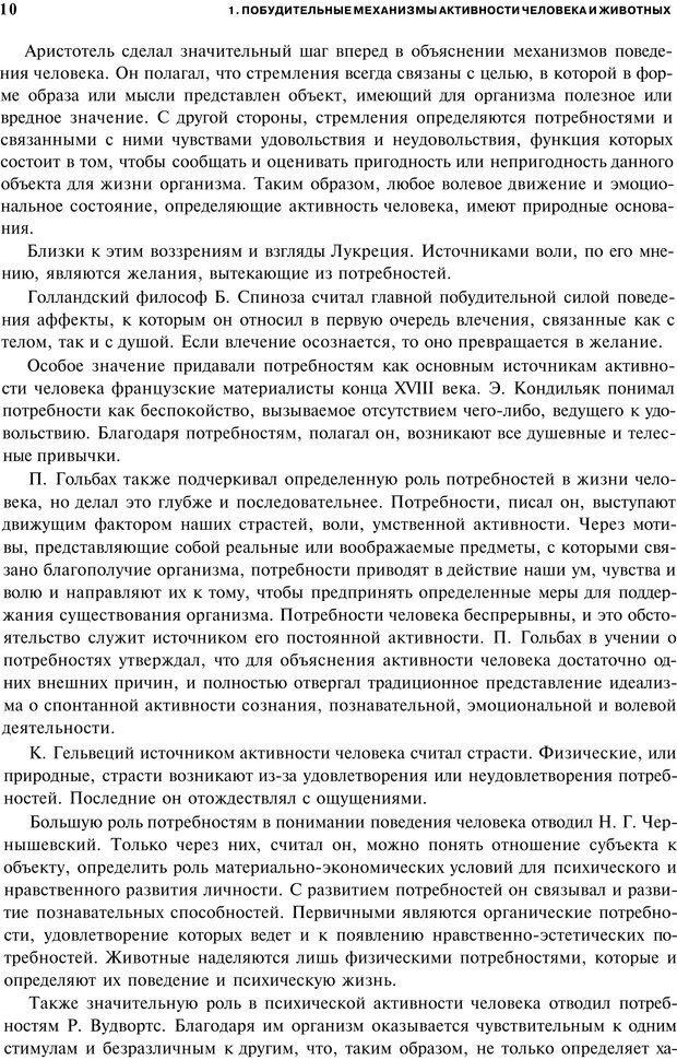 PDF. Мотивация и мотивы. Ильин Е. П. Страница 9. Читать онлайн