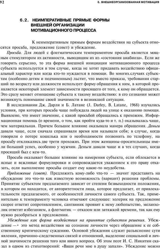 PDF. Мотивация и мотивы. Ильин Е. П. Страница 92. Читать онлайн