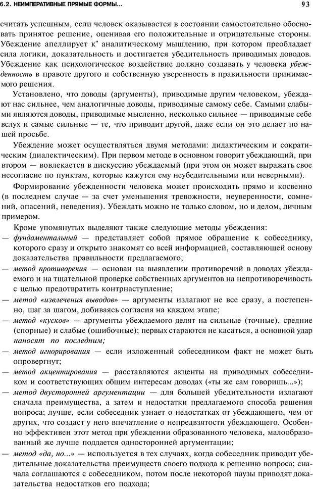 PDF. Мотивация и мотивы. Ильин Е. П. Страница 93. Читать онлайн