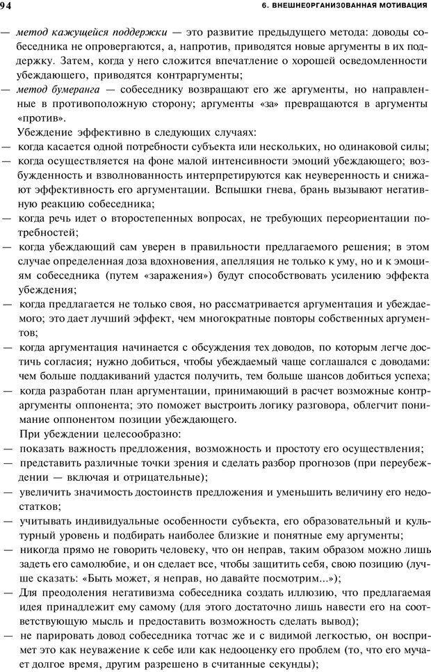 PDF. Мотивация и мотивы. Ильин Е. П. Страница 94. Читать онлайн