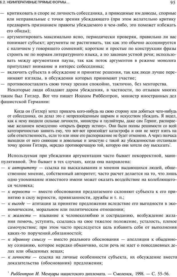 PDF. Мотивация и мотивы. Ильин Е. П. Страница 95. Читать онлайн