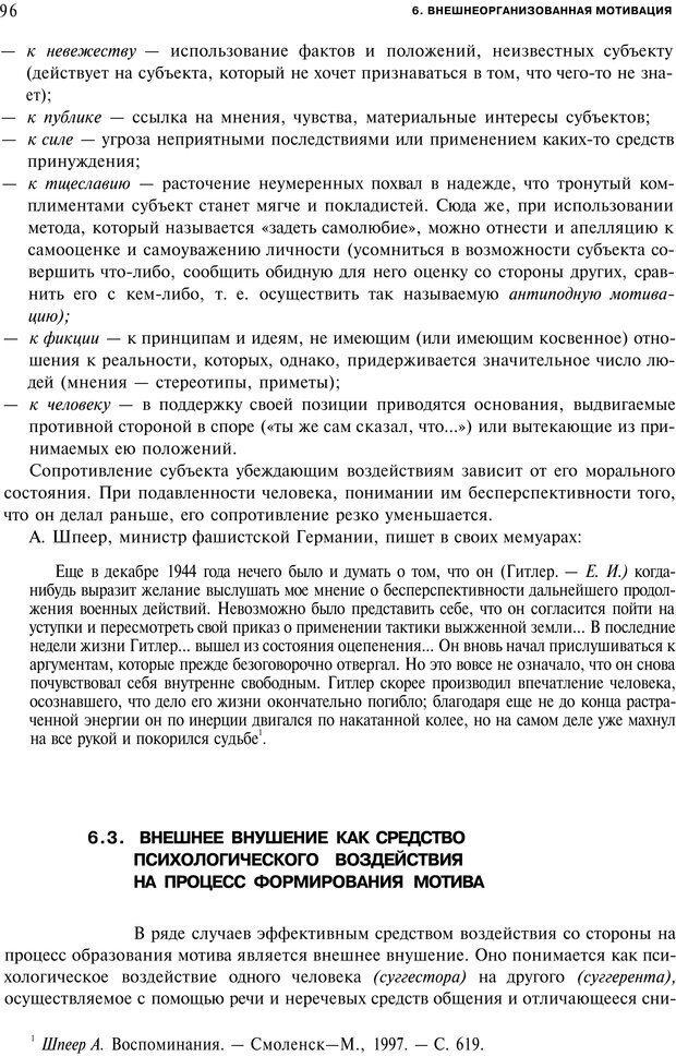 PDF. Мотивация и мотивы. Ильин Е. П. Страница 96. Читать онлайн