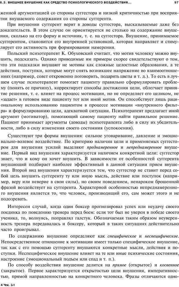 PDF. Мотивация и мотивы. Ильин Е. П. Страница 97. Читать онлайн