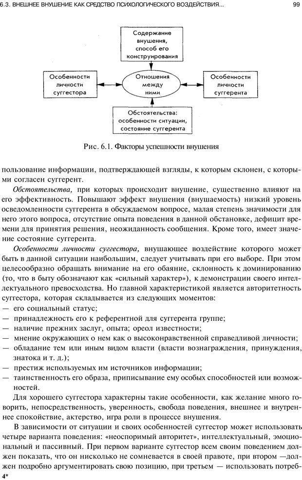 PDF. Мотивация и мотивы. Ильин Е. П. Страница 99. Читать онлайн