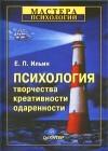 Психология творчества, креативности, одаренности, Ильин Евгений