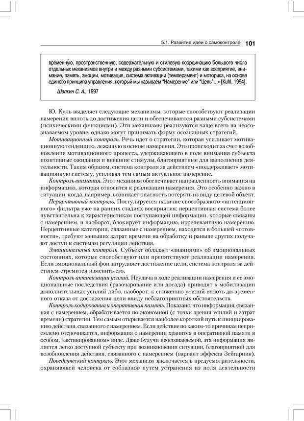 PDF. Психология воли. Ильин Е. П. Страница 100. Читать онлайн