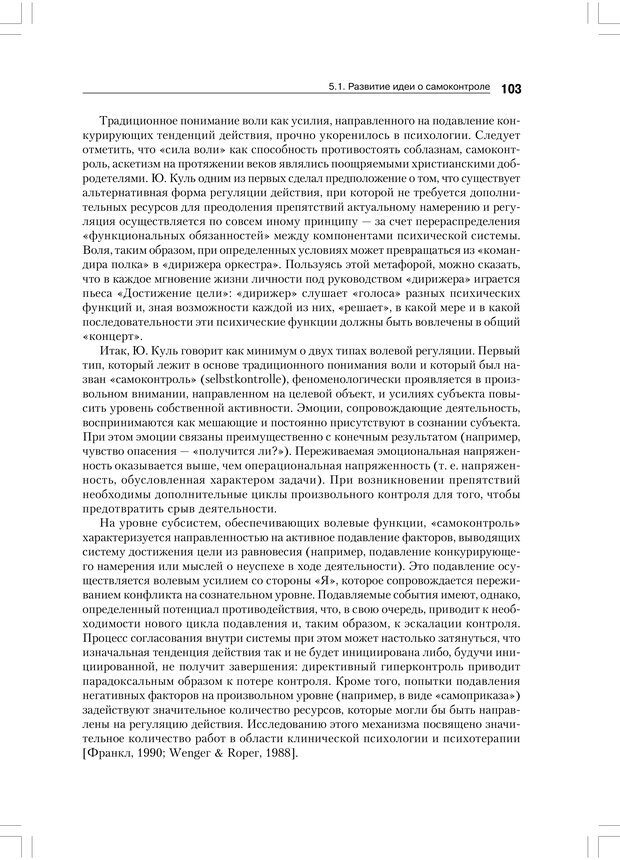 PDF. Психология воли. Ильин Е. П. Страница 102. Читать онлайн