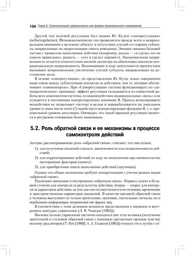 PDF. Психология воли. Ильин Е. П. Страница 103. Читать онлайн