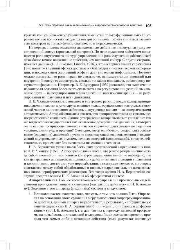 PDF. Психология воли. Ильин Е. П. Страница 104. Читать онлайн