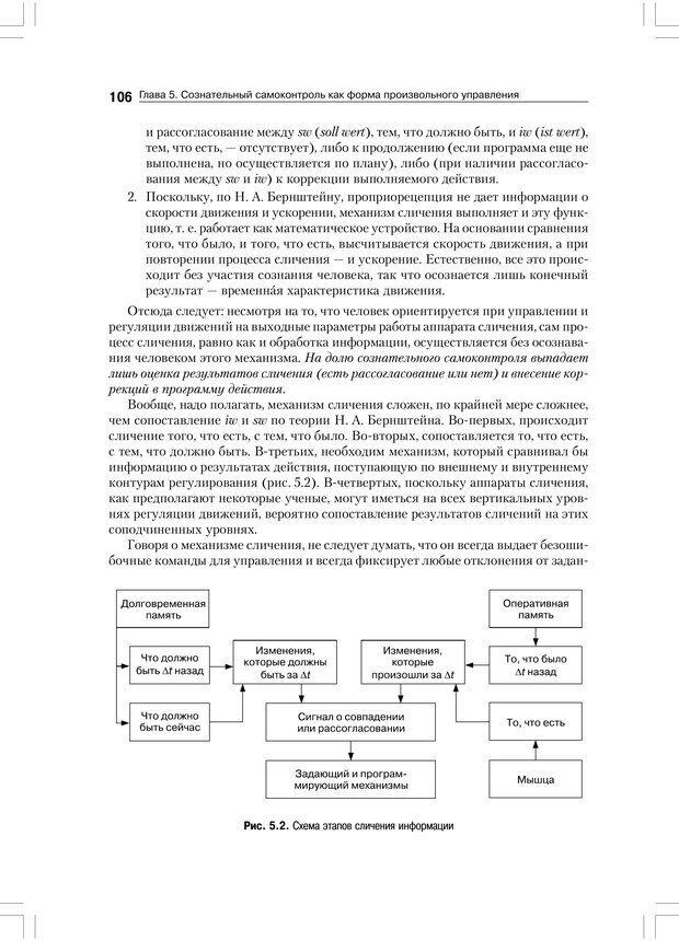 PDF. Психология воли. Ильин Е. П. Страница 105. Читать онлайн