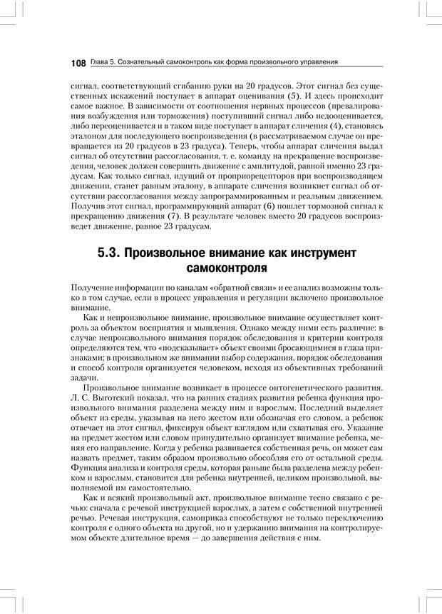 PDF. Психология воли. Ильин Е. П. Страница 107. Читать онлайн