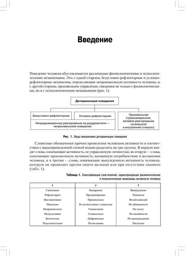 PDF. Психология воли. Ильин Е. П. Страница 11. Читать онлайн