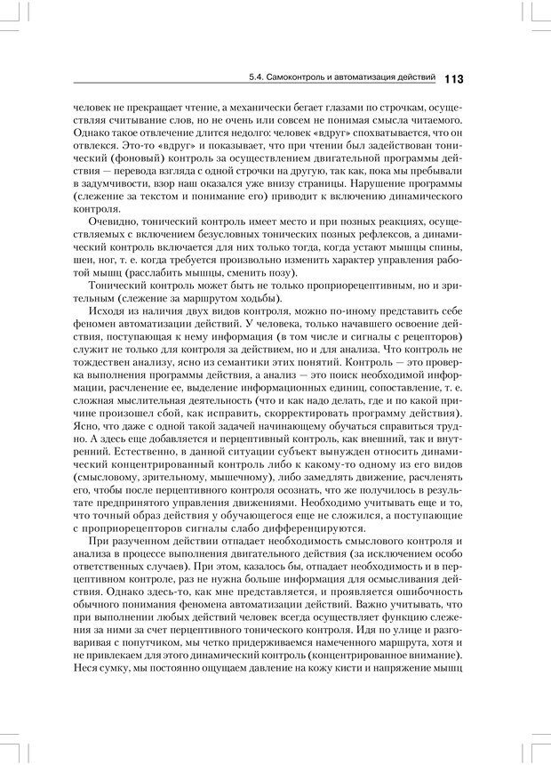 PDF. Психология воли. Ильин Е. П. Страница 112. Читать онлайн