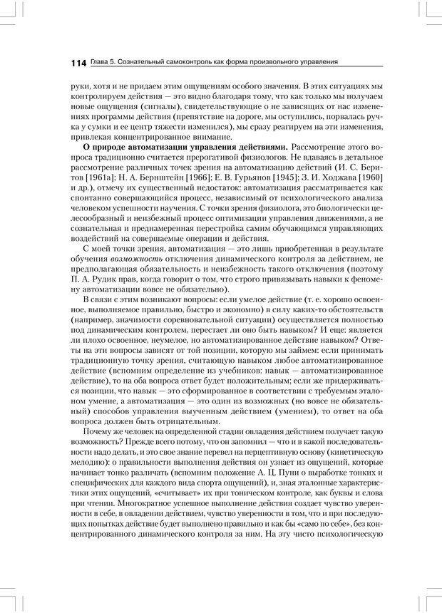 PDF. Психология воли. Ильин Е. П. Страница 113. Читать онлайн