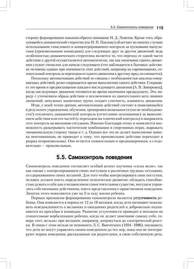 PDF. Психология воли. Ильин Е. П. Страница 114. Читать онлайн