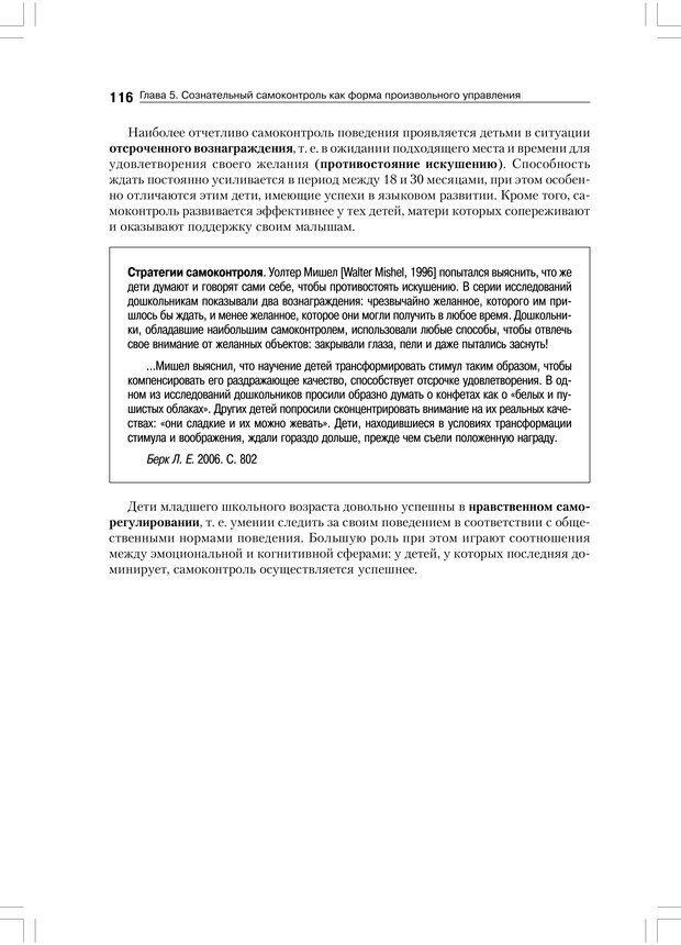 PDF. Психология воли. Ильин Е. П. Страница 115. Читать онлайн