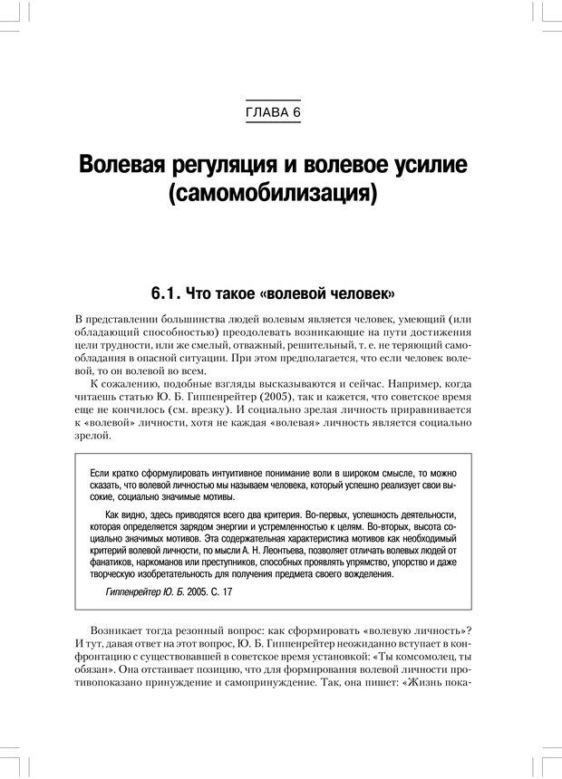PDF. Психология воли. Ильин Е. П. Страница 116. Читать онлайн