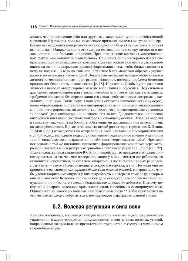 PDF. Психология воли. Ильин Е. П. Страница 117. Читать онлайн