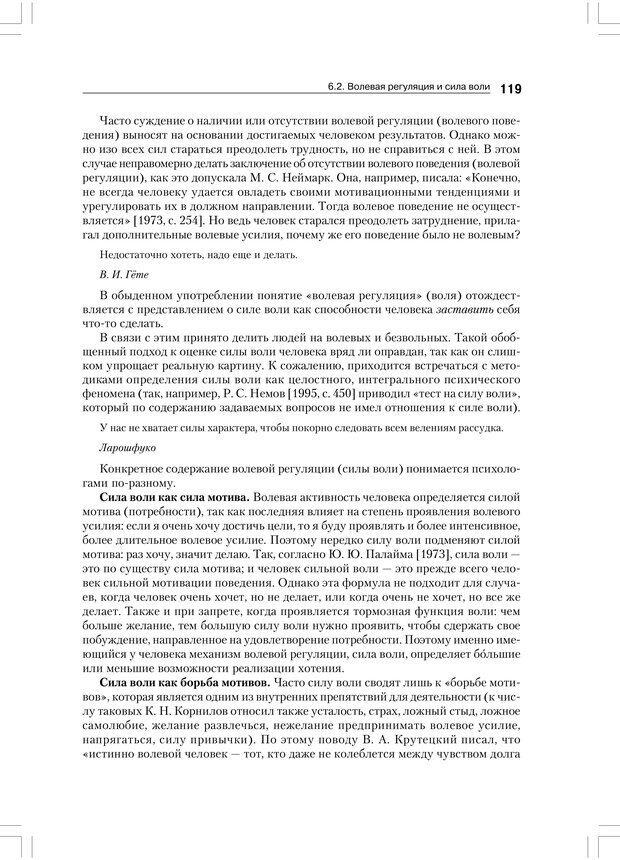 PDF. Психология воли. Ильин Е. П. Страница 118. Читать онлайн