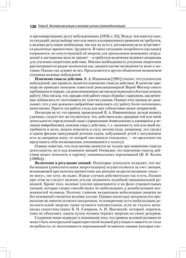 PDF. Психология воли. Ильин Е. П. Страница 119. Читать онлайн