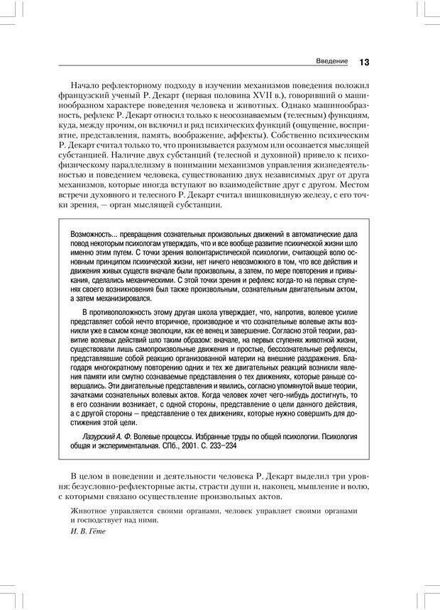 PDF. Психология воли. Ильин Е. П. Страница 12. Читать онлайн